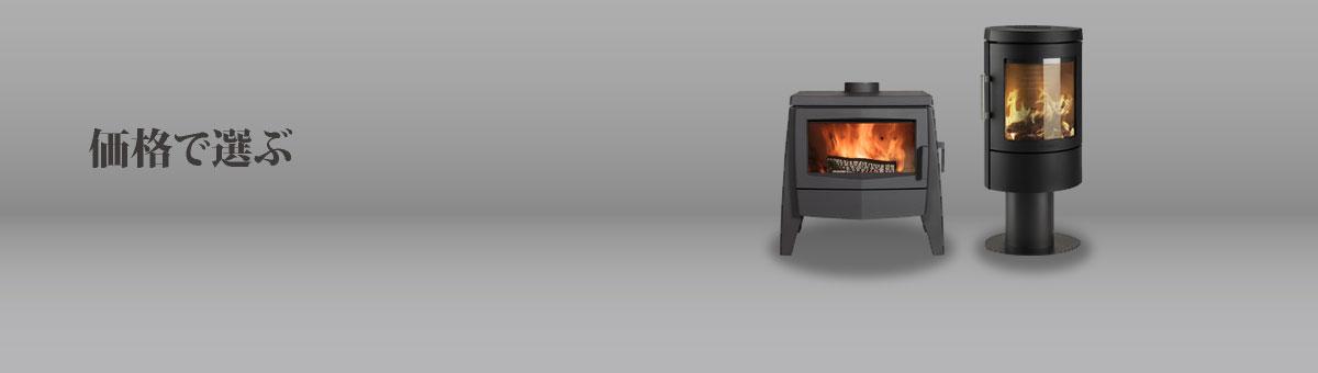 Systemöfen BSOシリーズ(蓄熱式暖炉)