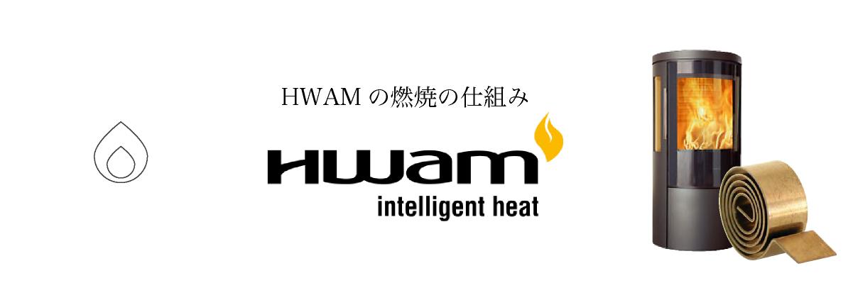 HWAMの燃焼のしくみ