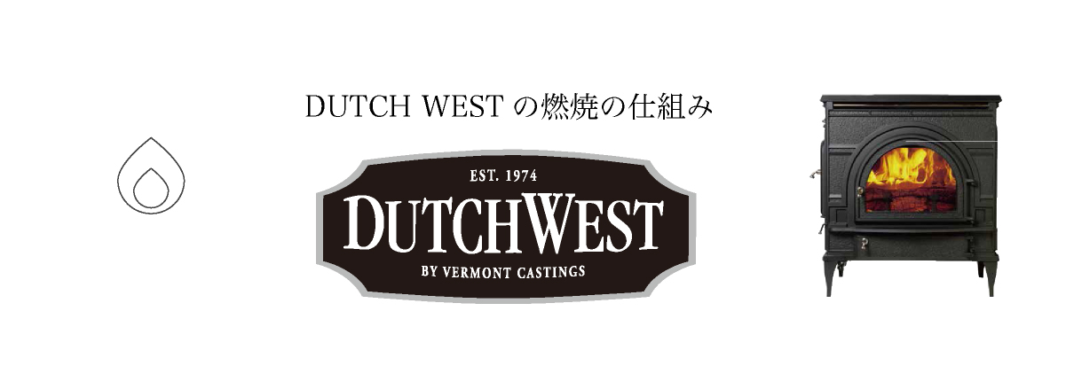 DUTCHWESTの燃焼のしくみ