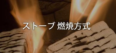 ストーブ 燃焼方式