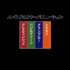グレナディンレッド / バジルグリーン / グランブルー / シナモン