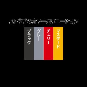 ブラック / グレー / チェリー / マスタード<br/>