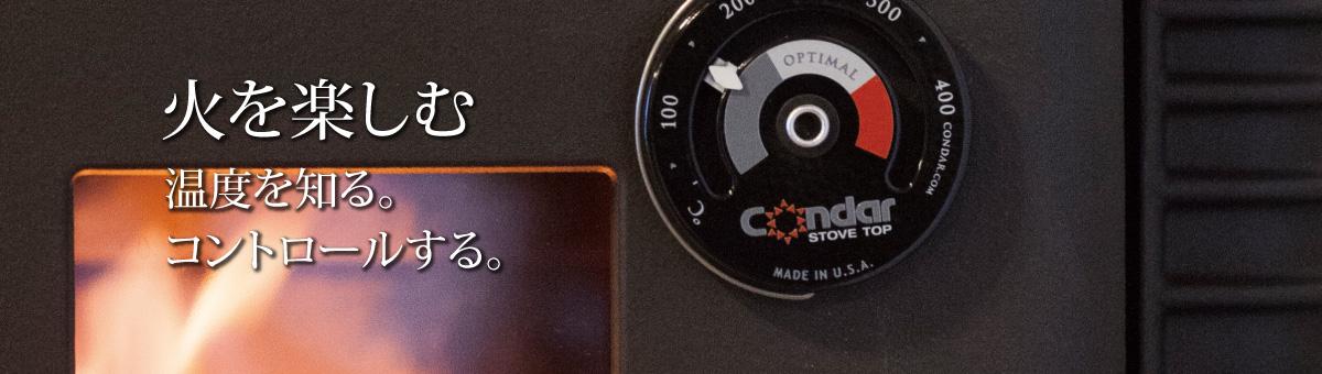 プローブ温度計 Condar