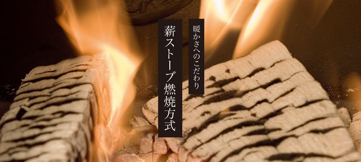 薪ストーブ 燃焼方式