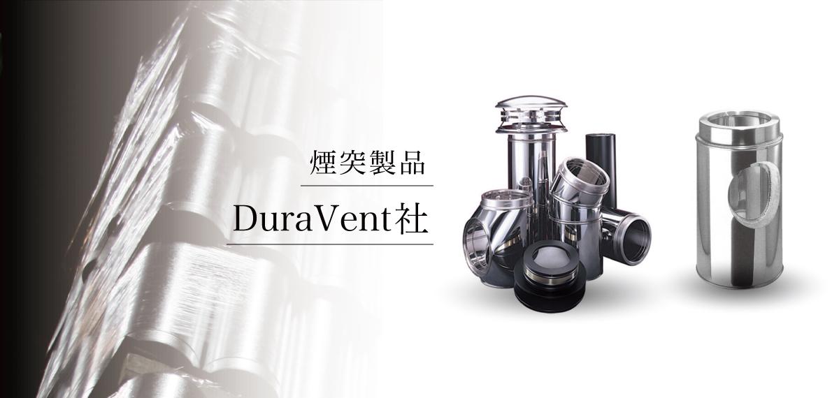 DuraVent社