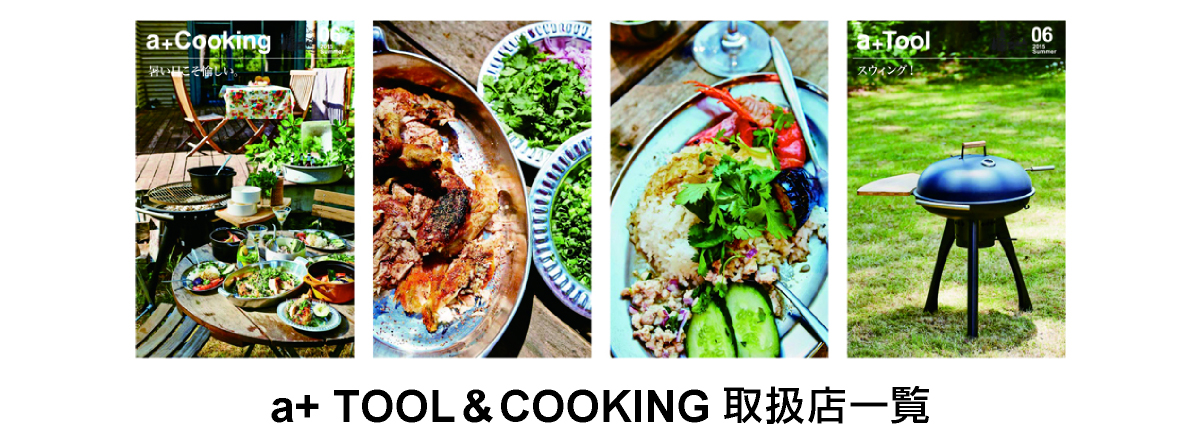 a+ Tool&Cooking取扱店一覧