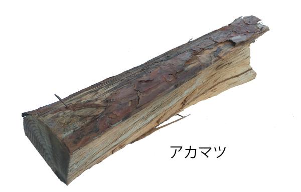 アカマツの薪
