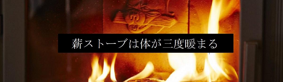 薪ストーブは体が三度暖まる