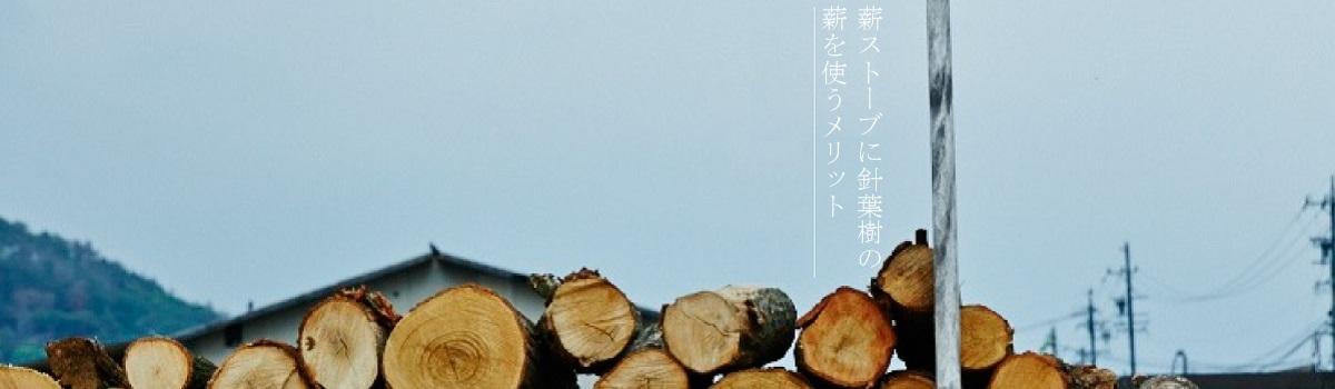 薪ストーブに針葉樹の薪を使うメリット